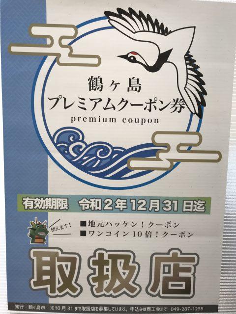 鶴ヶ島プレミアムクーポン券