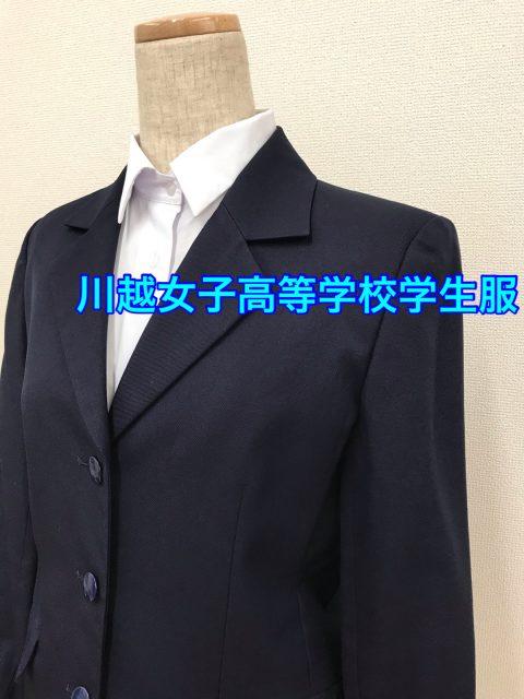川越女子高等学校